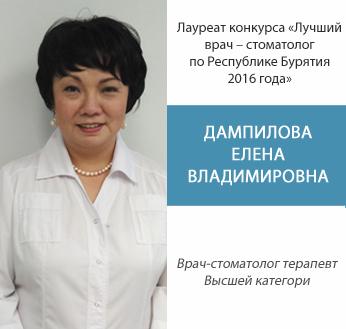 banner-dampilova