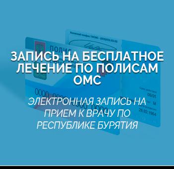 Запись по полисам ОМС