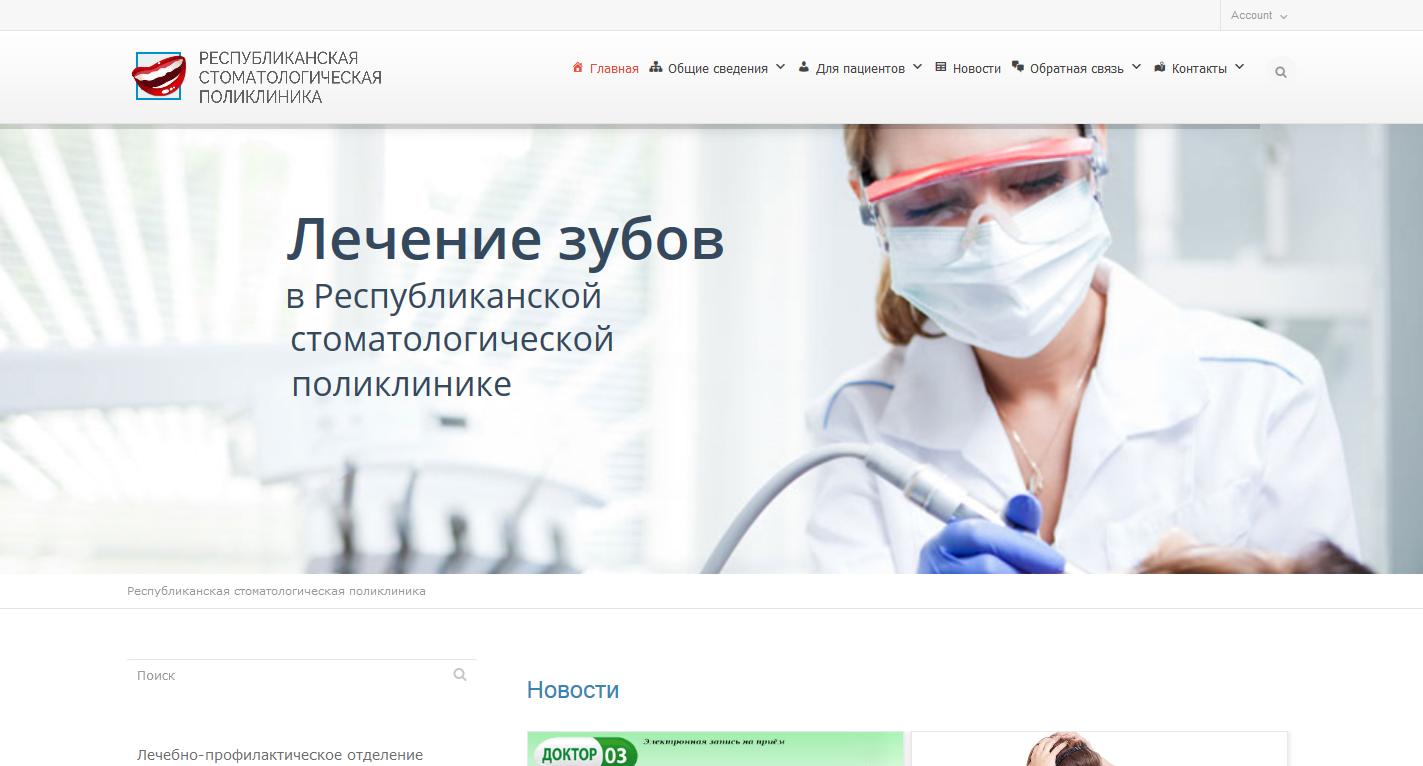 Детская стоматологическая поликлиника 46 город москва