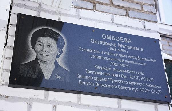 В Улан-Удэ открыли мемориальную доску основательнице Республиканской стоматологической поликлиники.