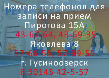 Телефоны регистратуры