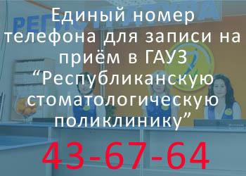 Телефон регистратуры