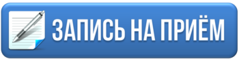 По вопросам записи на прием к специалистам ГАУЗ «РСП» Вы можете проконсультироваться по телефону 89246506353  Саяна Юрьевна Ошорова