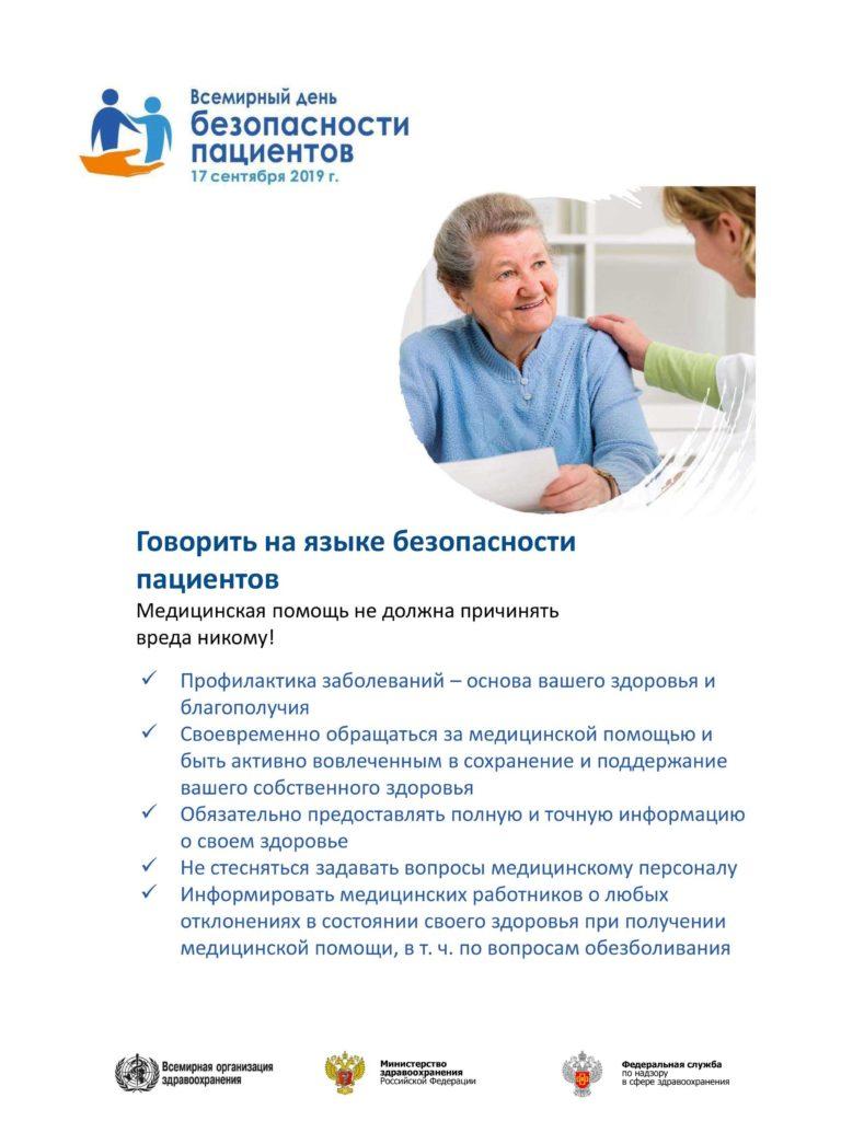 17 сентября Всемирный день безопасности пациентов.