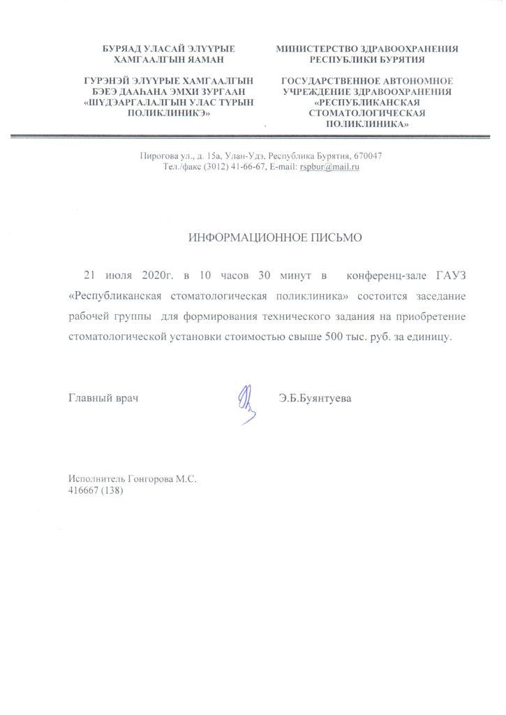 Информационное письмо, о проведении заседания рабочей группы